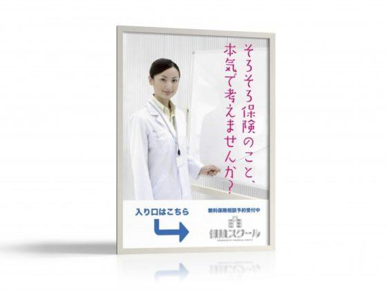 保険相談サービスのポスター