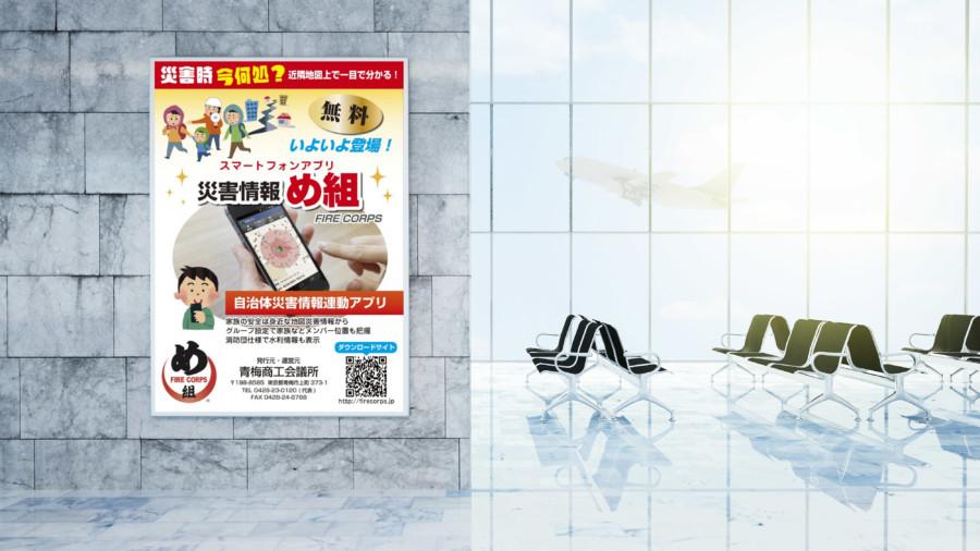 災害情報スマホアプリの展示ポスターデザイン