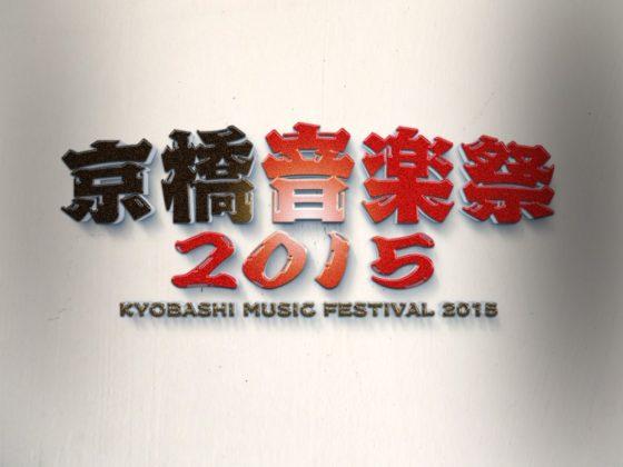 音楽祭のロゴデザイン2
