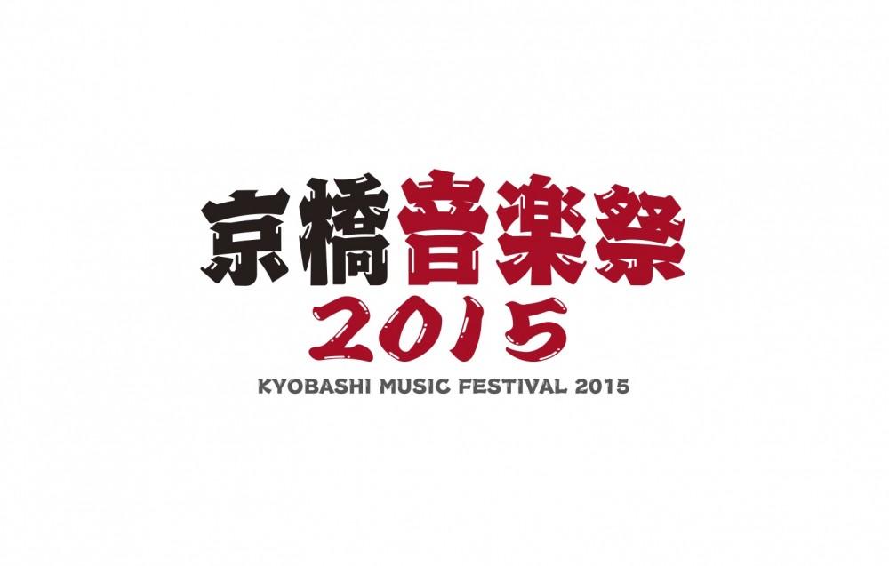 音楽祭のロゴデザイン