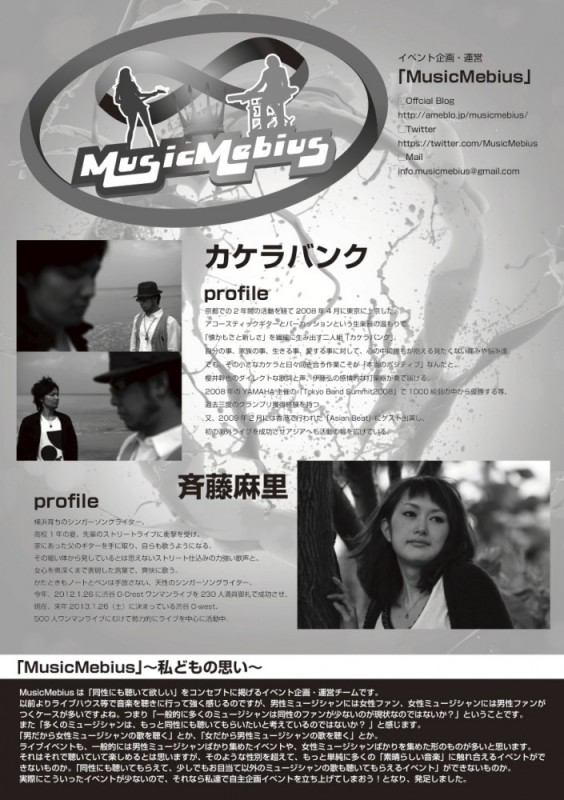 男女参加型の音楽イベントチラシ2
