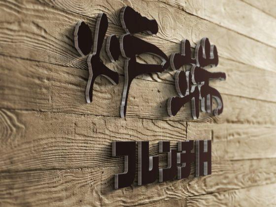 フレンチの店舗ロゴ2