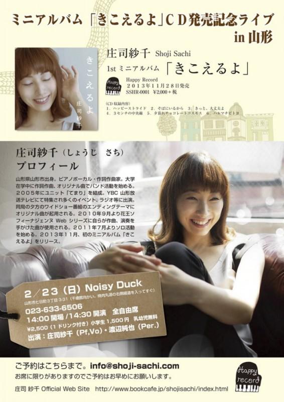 記念ライブのポスターデザイン