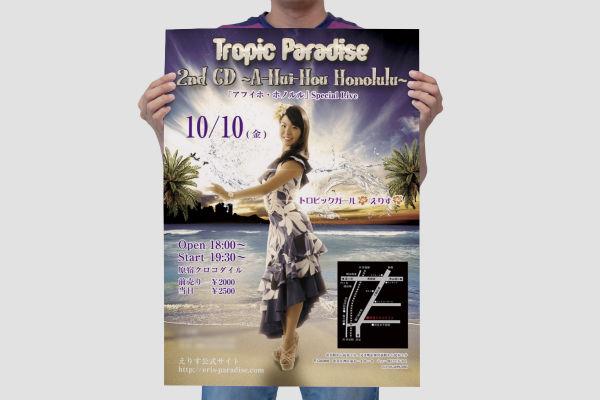 ハワイアンコンサートのポスター3