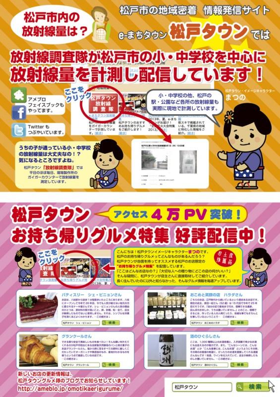 ポータルサイトの宣伝ポスター
