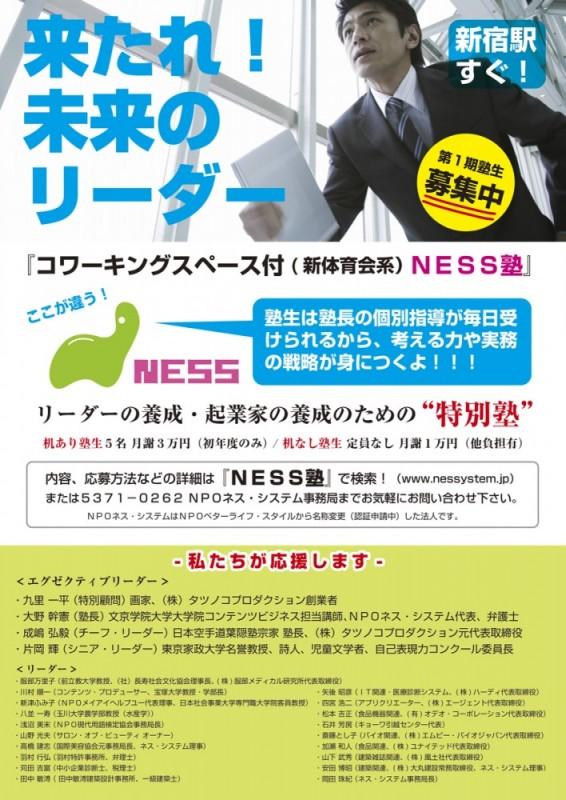 リーダー養成塾のポスターデザイン