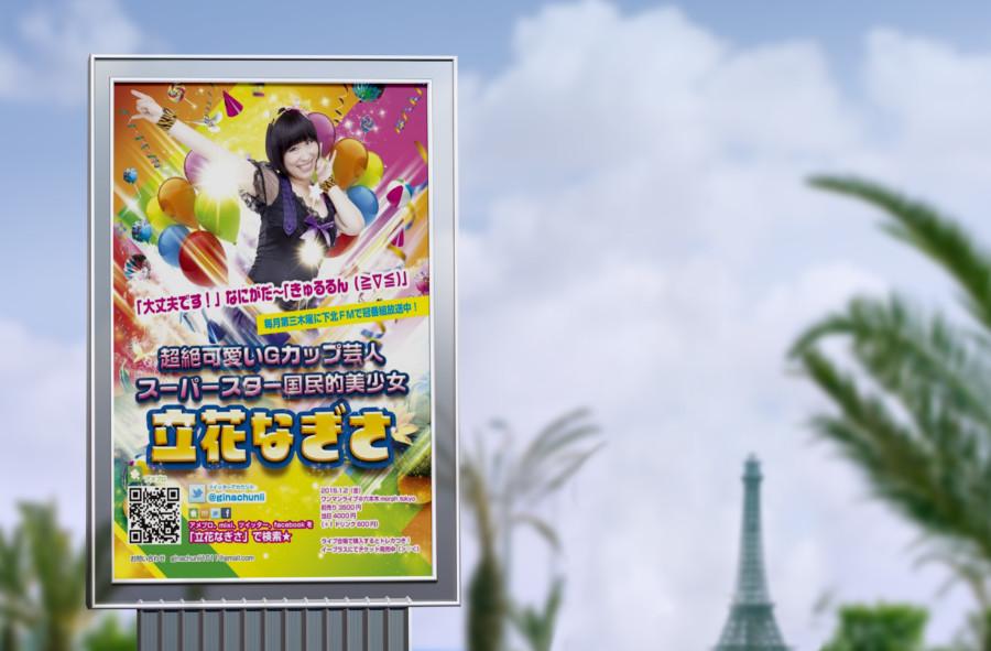 新年ライブを告知する派手なポスターデザイン