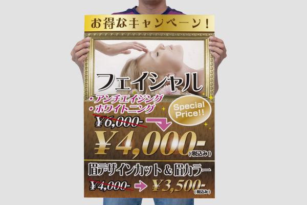 ビューティーサロンのポスターデザイン制作例2