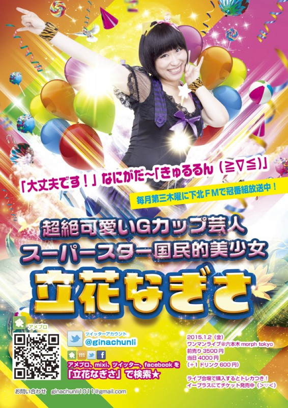 ワンマンライブのポスターデザイン
