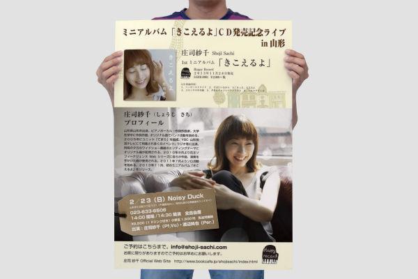 シンガーソングライターのポスターデザイン制作例2