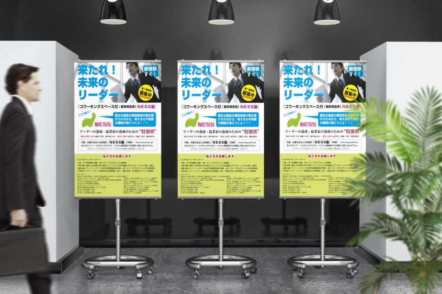 起業家養成塾の爽やかながらも熱意溢れるポスターデザイン
