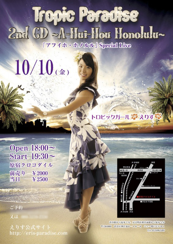 ハワイアンコンサートのポスター2