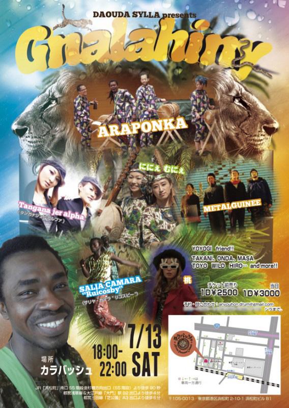 アフリカン音楽ライブのチラシデザイン