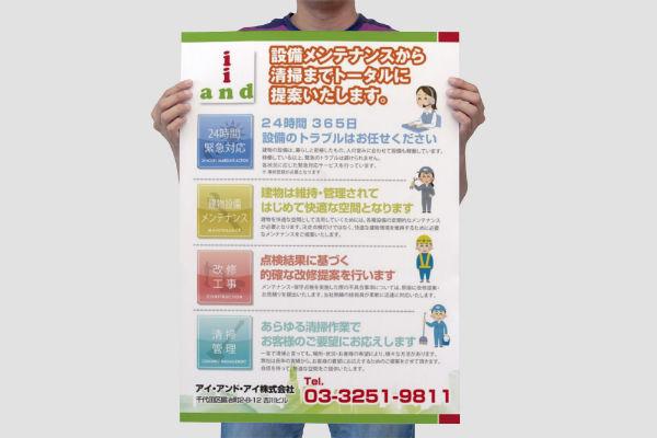 ビルメンテナンス会社のポスターデザイン