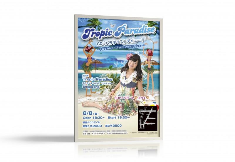 ハワイアンライブのポスター2