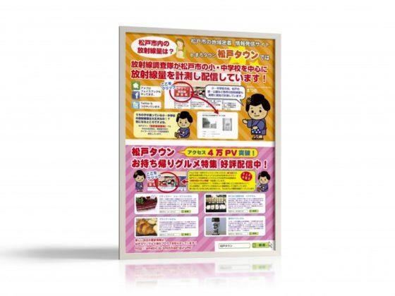 地域ポータルサイトの宣伝ポスター