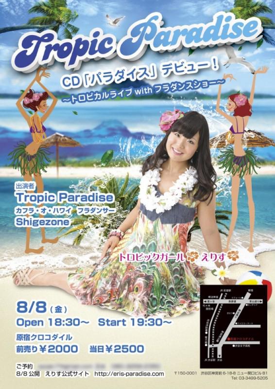 ハワイアンライブのポスター1