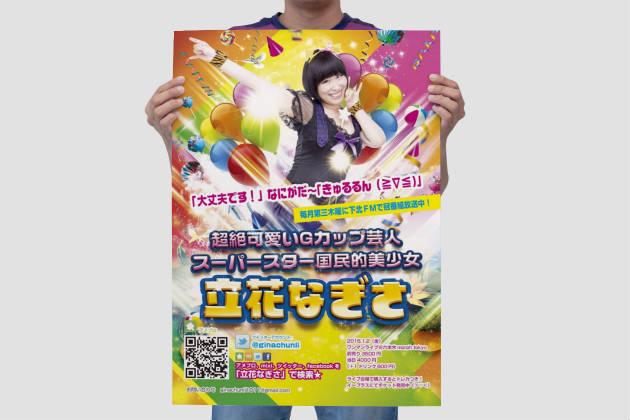 お笑い芸人のポスターデザイン