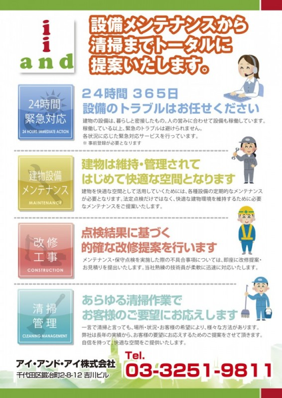 ビルメンテナンス会社のポスター