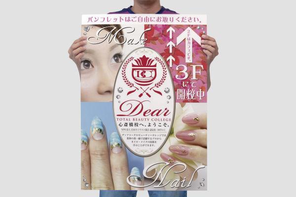 美容学校の案内ポスターデザイン制作例2