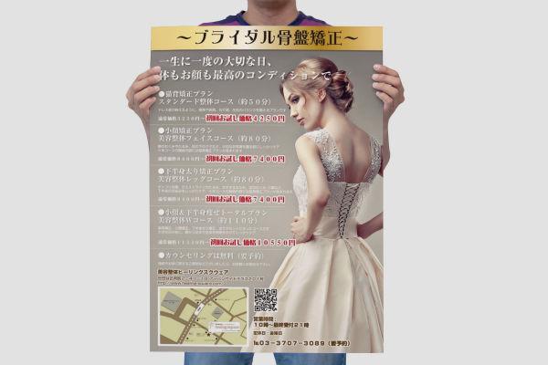 美容整体サロンのポスターデザイン制作例2