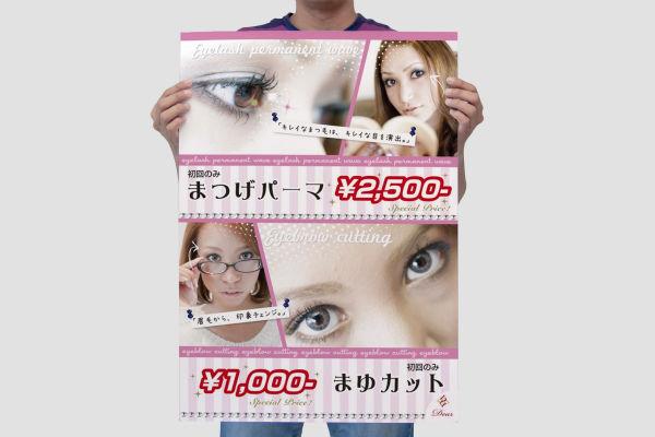 まつ毛サロンのポスターデザイン