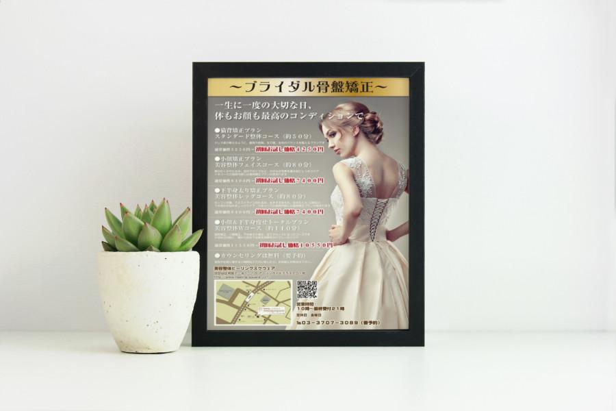 美容整体を行う店舗のシックなポスターデザイン