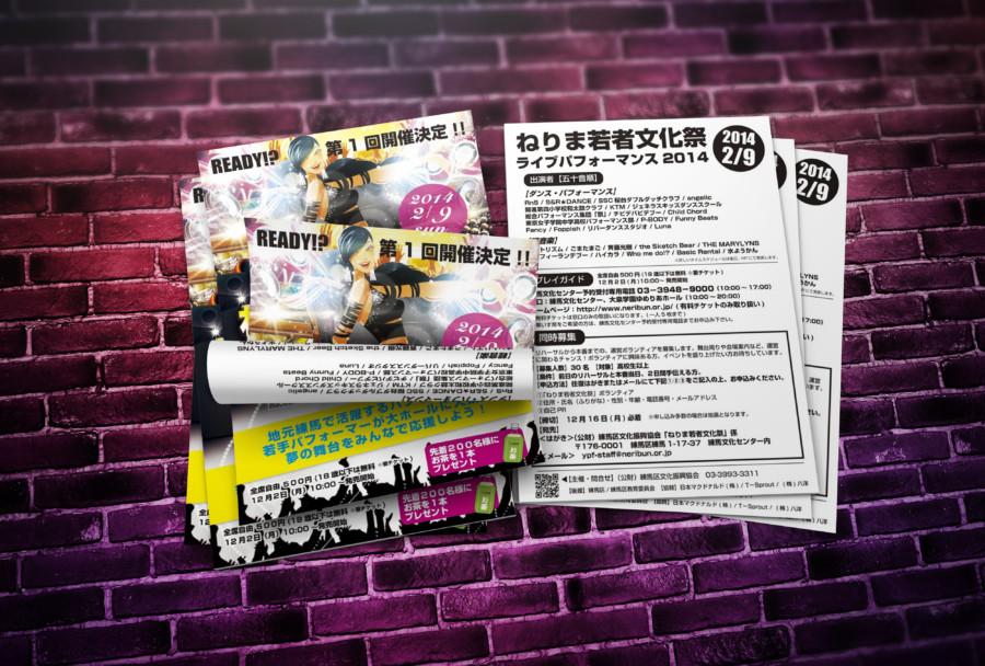 地域振興の若者文化祭を宣伝するインパクト大のチラシデザイン