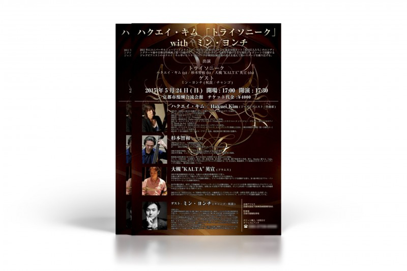 ジャズピアノコンサートのチラシ