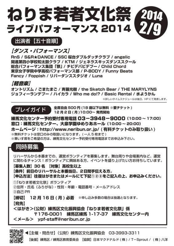 地域振興イベントのチラシデザイン_裏