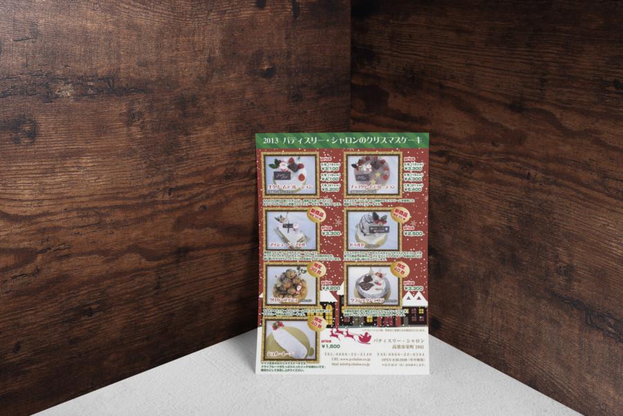 手作りクリスマスケーキの販促チラシデザイン