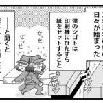 〜現場を知らずして〜【漫画 頑張れデザイナー】第2話