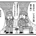 〜良からぬひらめき〜【漫画 頑張れデザイナー】第4話
