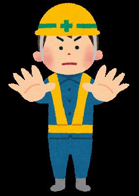 job_kouji_stop