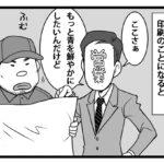 〜ギャップ〜【漫画 頑張れデザイナー】第5話