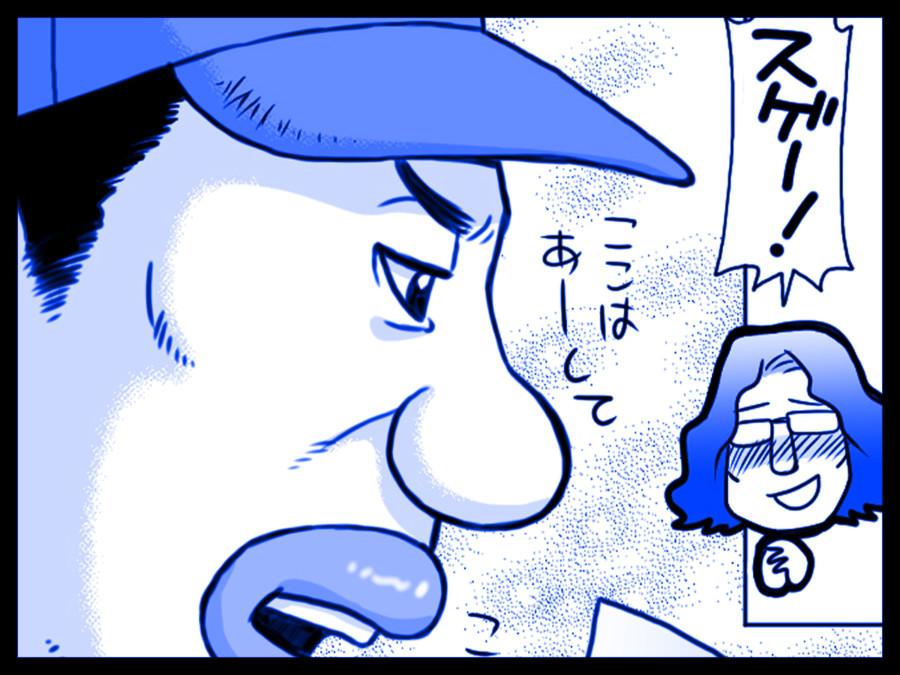 デザイナー漫画〜ギャップ〜