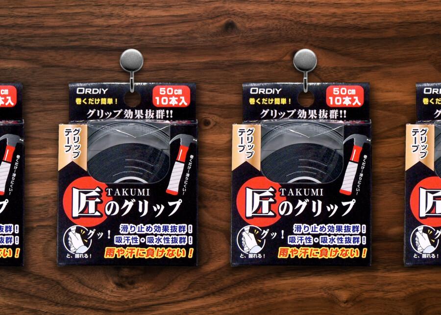 工具用のグリップテープの商品パッケージデザイン作成例