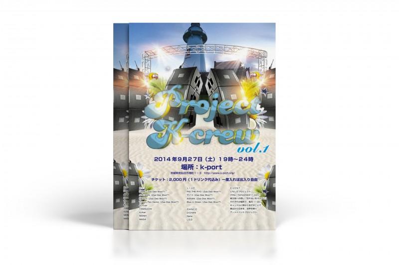 気仙沼音楽イベントのチラシ