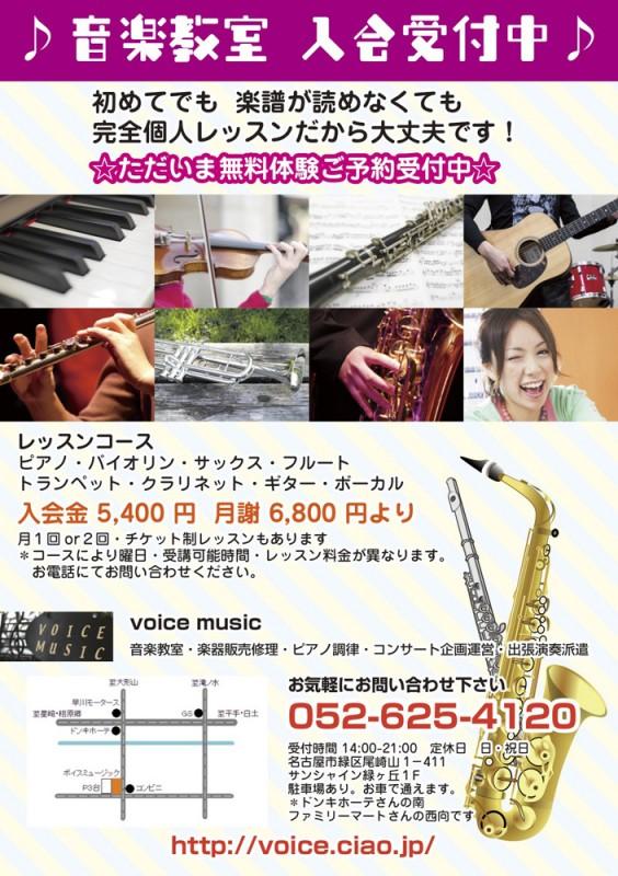 音楽教室_A5チラシ_omote