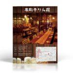 アジアンテイストの居酒屋チラシデザインを制作しました。