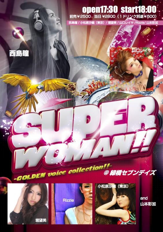 SUPER WOMAN_A5チラシ