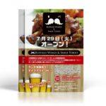 チキンがウリの新規オープン飲食店のチラシデザインを制作しました。