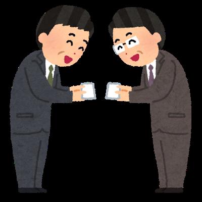 meishikoukan_ojisan
