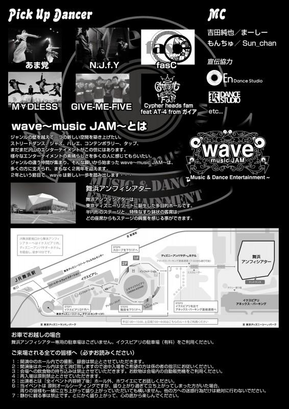 wave~music JAM~_A4チラシ_ura