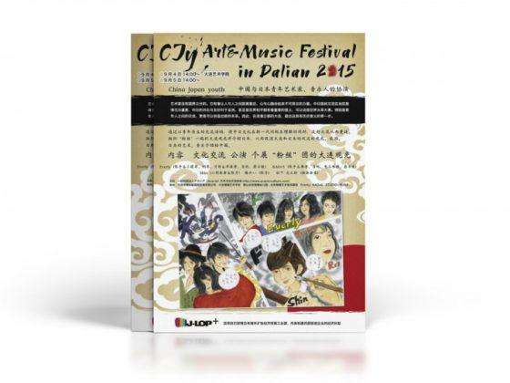 日中文化交流イベントのチラシ