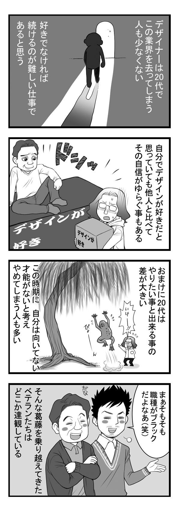 漫画 頑張れデザイナー第10話