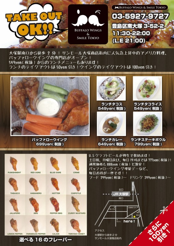 BUFFALO WINGS_new1_A4チラシ
