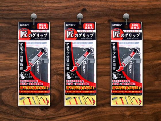 業務用テープのフィルムパッケージデザイン作成例