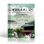 中国伝統音楽のコンサートチラシデザインを制作しました。