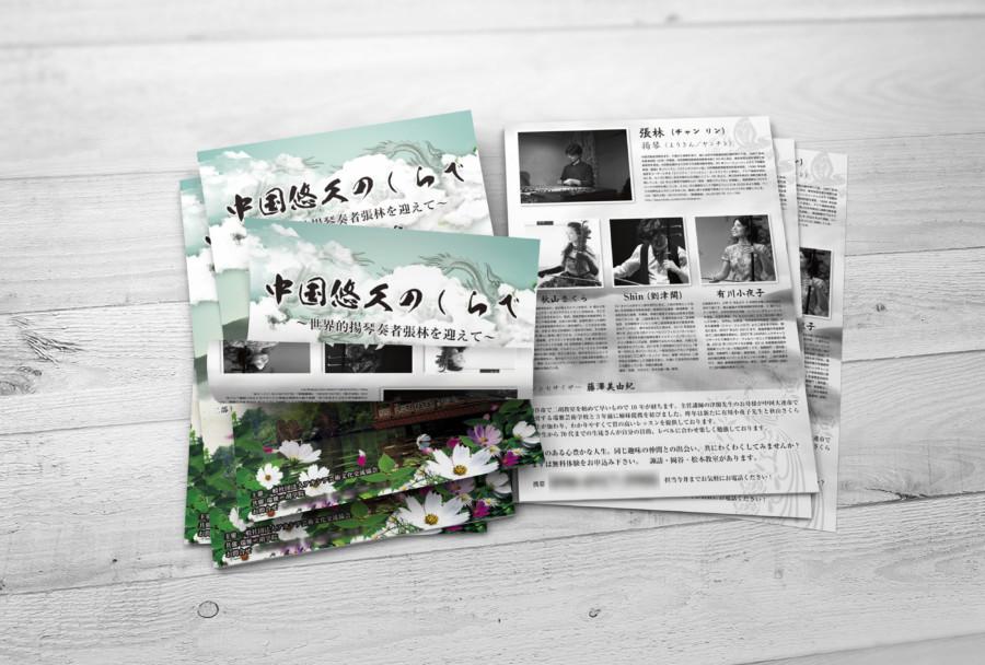 中国伝統音楽のコンサートチラシデザイン